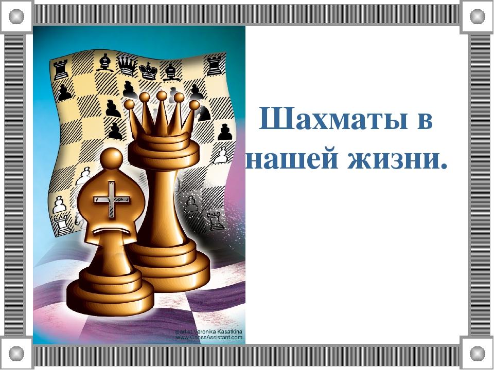 увлечением стихи шахматы жизнь инструкция