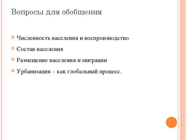 Вопросы для обобщения Численность населения и воспроизводство Состав населени...