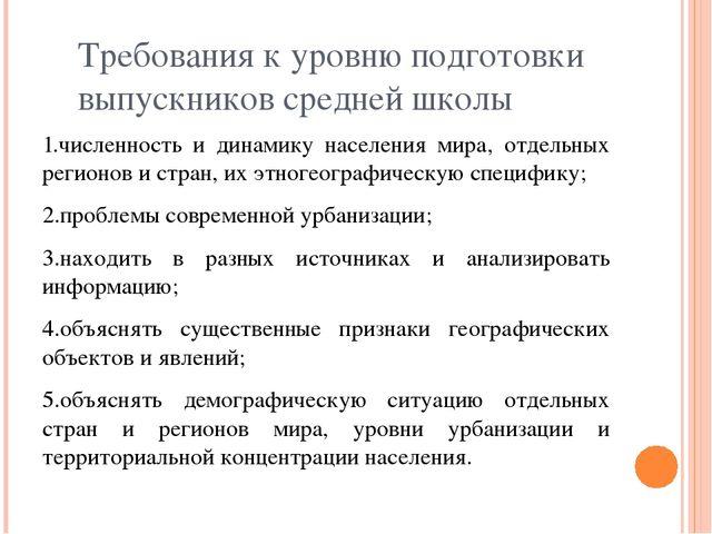 Требования к уровню подготовки выпускников средней школы 1.численность и дина...