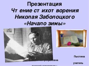 Презентация Чтение стихотворения Николая Заболоцкого «Начало зимы» Пыстина Ли