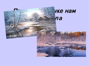 Природа в речке нам изобразила Скользящий мир сознанья своего.