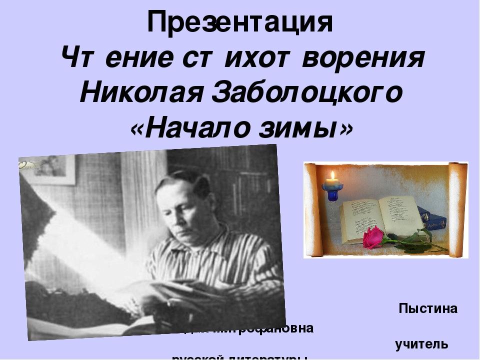 Презентация Чтение стихотворения Николая Заболоцкого «Начало зимы» Пыстина Ли...