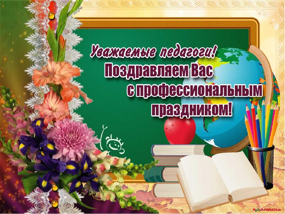 что шуточные телеграммы поздравления с днем учителя рассказать вам про