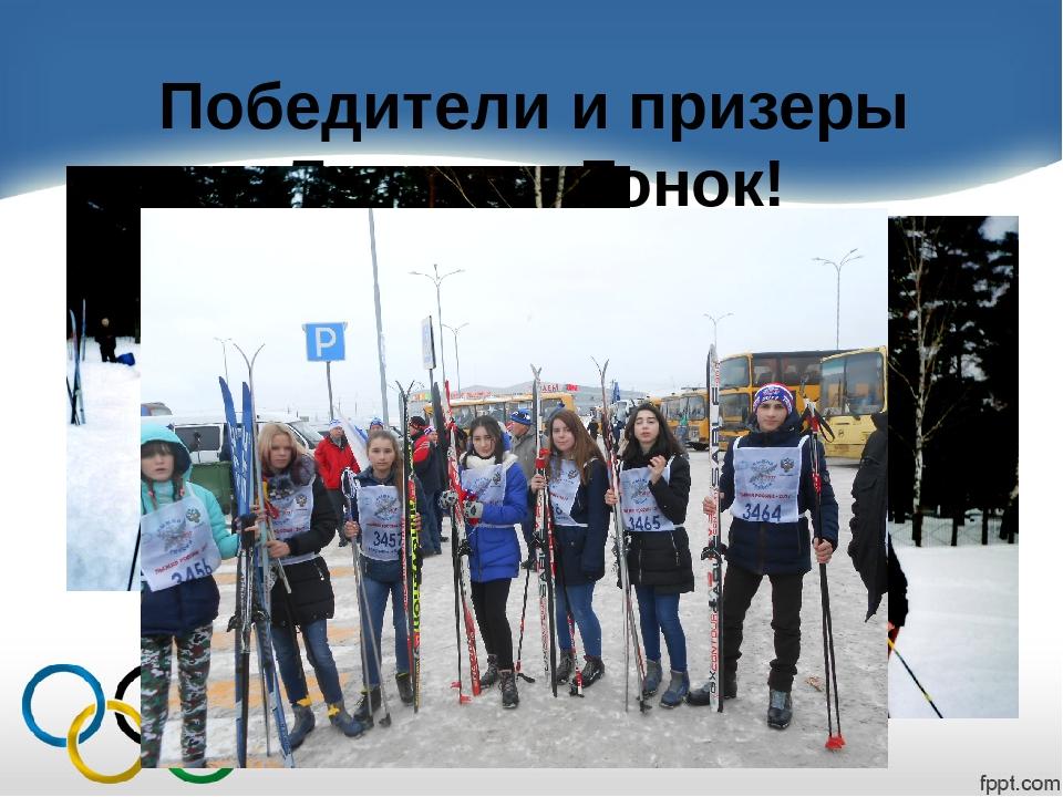 Победители и призеры Лыжных Гонок!