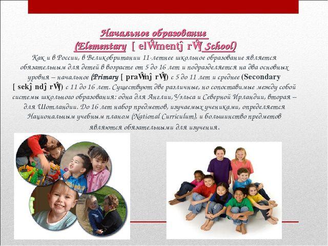 Начальное образование (Elementary [ˌelɪˈmentərɪ] School) Как и в России, в В...
