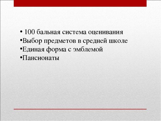100 бальная система оценивания Выбор предметов в средней школе Единая форма...