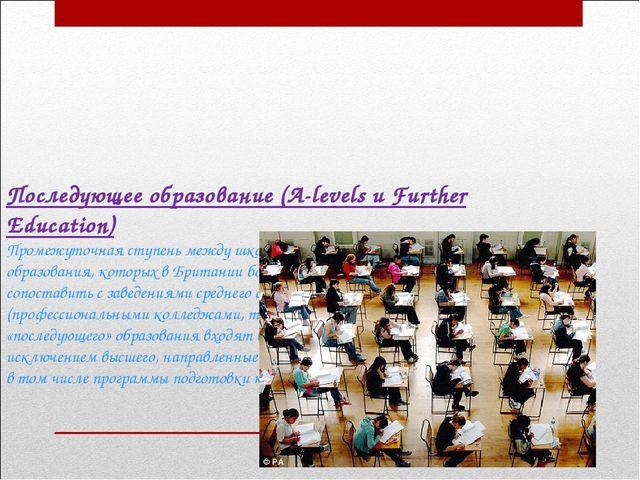 Последующее образование (A-levels и Further Education) Промежуточная ступень...
