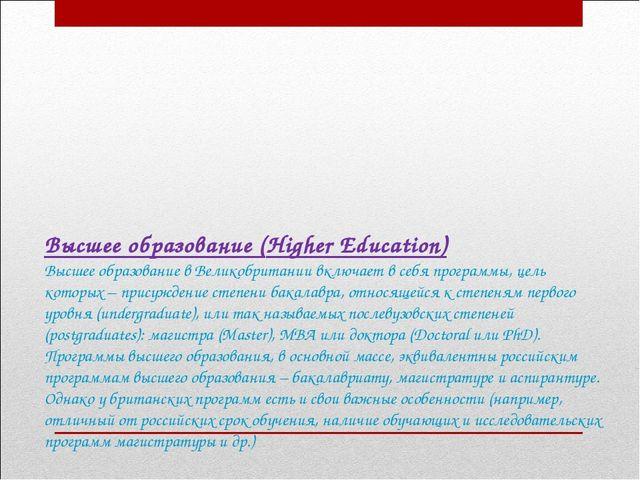 Высшее образование (Higher Education) Высшее образование в Великобритании вкл...