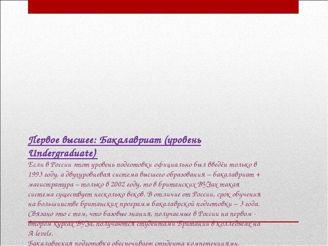 Первое высшее: Бакалавриат (уровень Undergraduate) Если в России этот уровень...