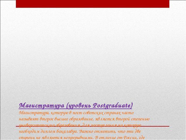 Магистратура (уровень Postgraduate) Магистратура, которую в пост-советских ст...