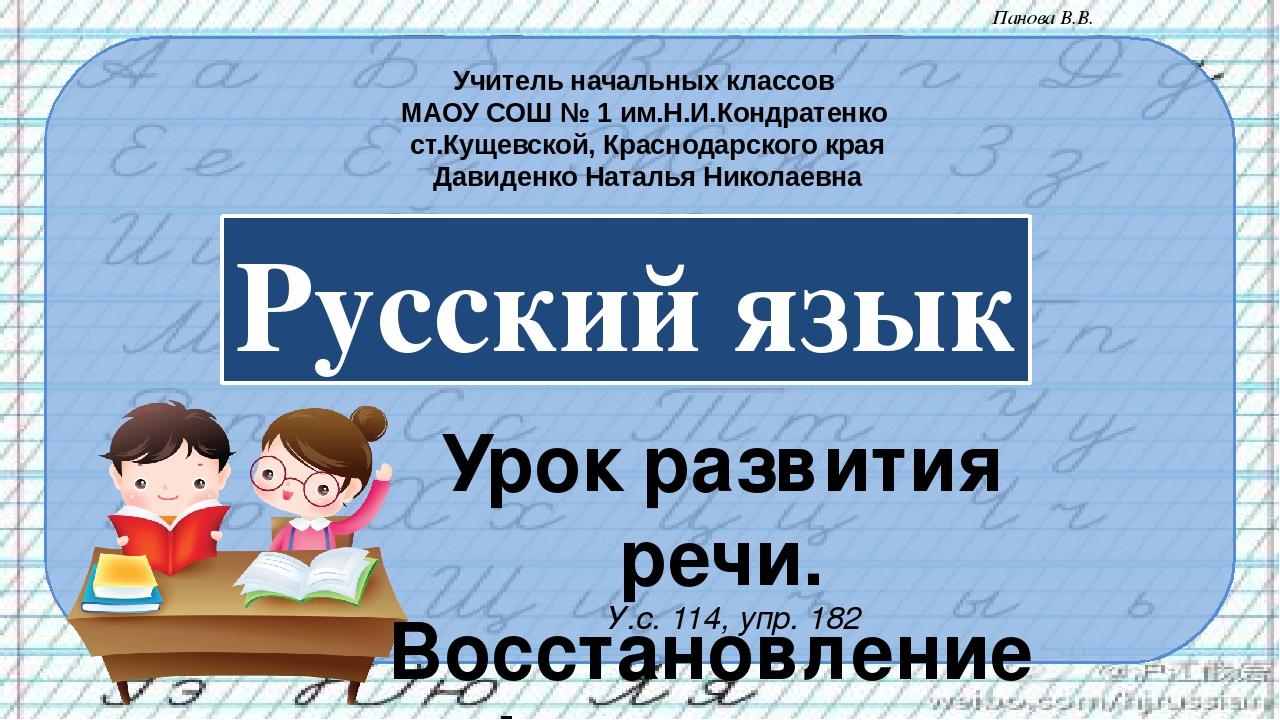 Урок развития речи. Восстановление деформированного текста. У.с. 114, упр. 18...