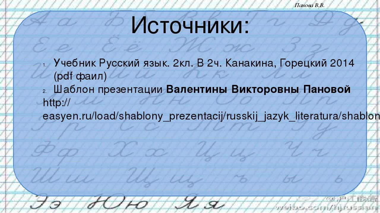 русский язык с 114 упр 182