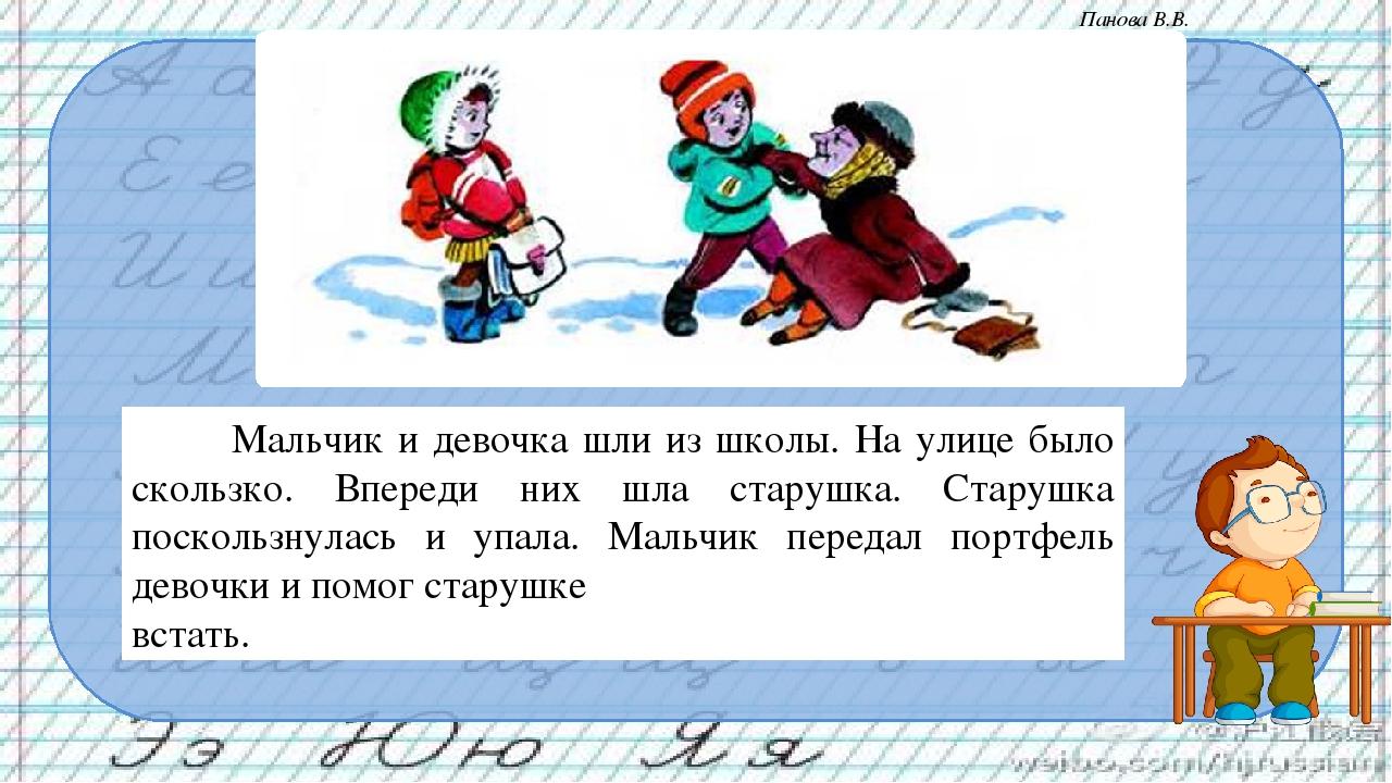 Мальчик и девочка шли из школы. На улице было скользко. Впереди них шла стар...
