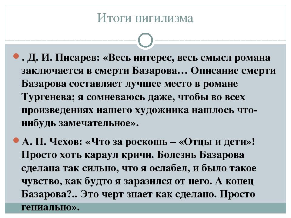 Итоги нигилизма . Д. И. Писарев: «Весь интерес, весь смысл романа заключается...