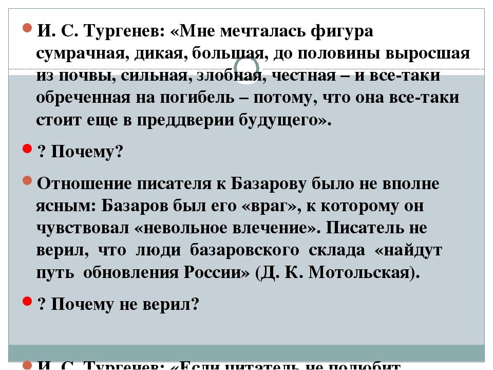 И. С. Тургенев: «Мне мечталась фигура сумрачная, дикая, большая, до половины...