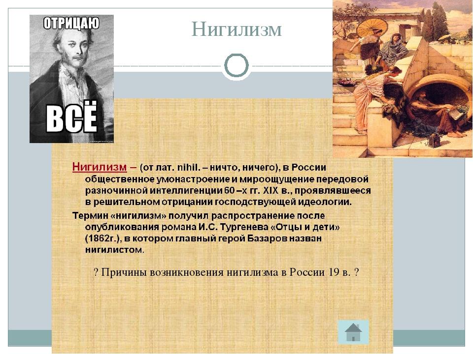 Нигилизм ? Причины возникновения нигилизма в России 19 в. ?