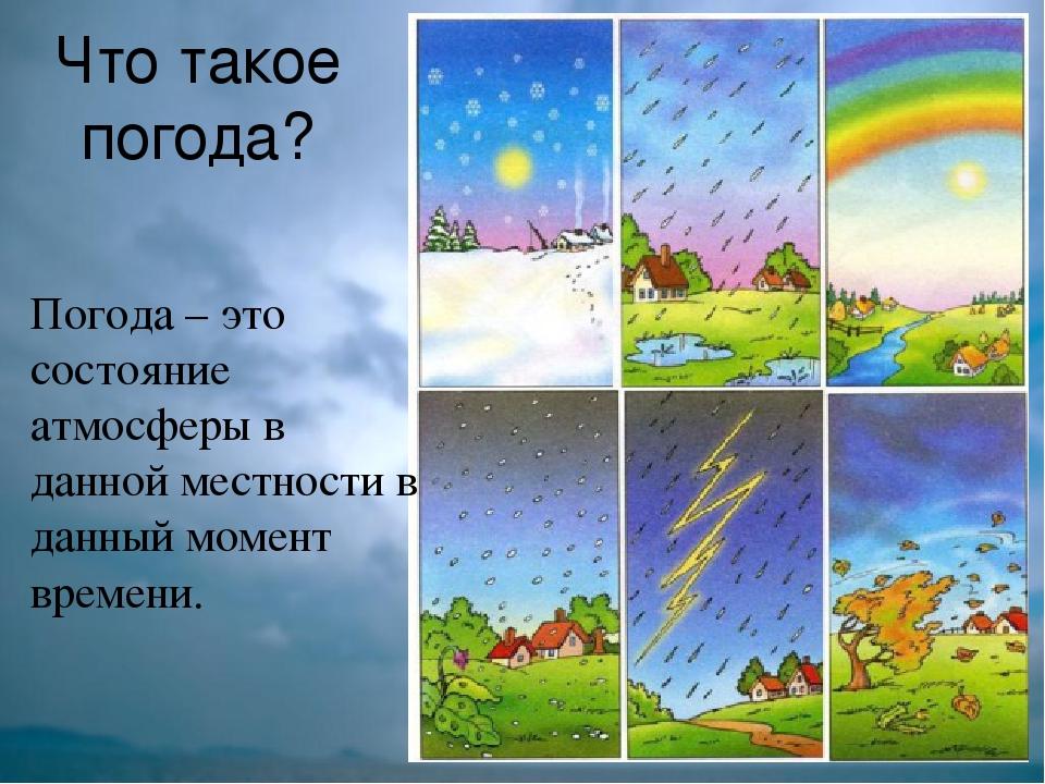 Картинки природные явления летом для детей