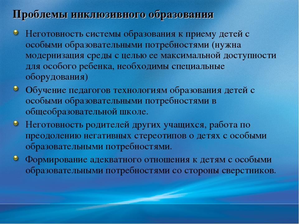 инклюзивное образование в россии плюсы и минусы настоящее время