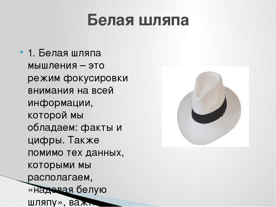 Песни на конкурс шляпа мыслей