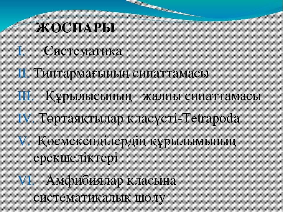 ЖОСПАРЫ Систематика Типтармағының сипаттамасы Құрылысының жалпы сипаттамасы...