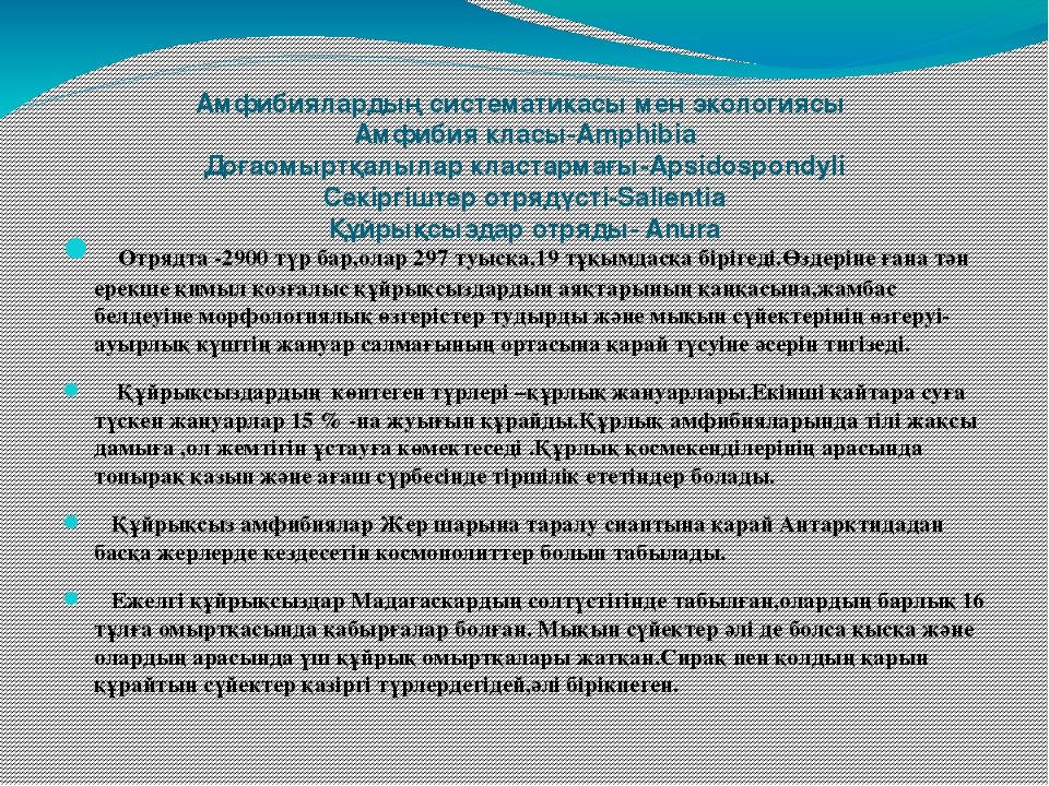 Амфибиялардың систематикасы мен экологиясы Амфибия класы-Amphibia Доғаомыртқа...