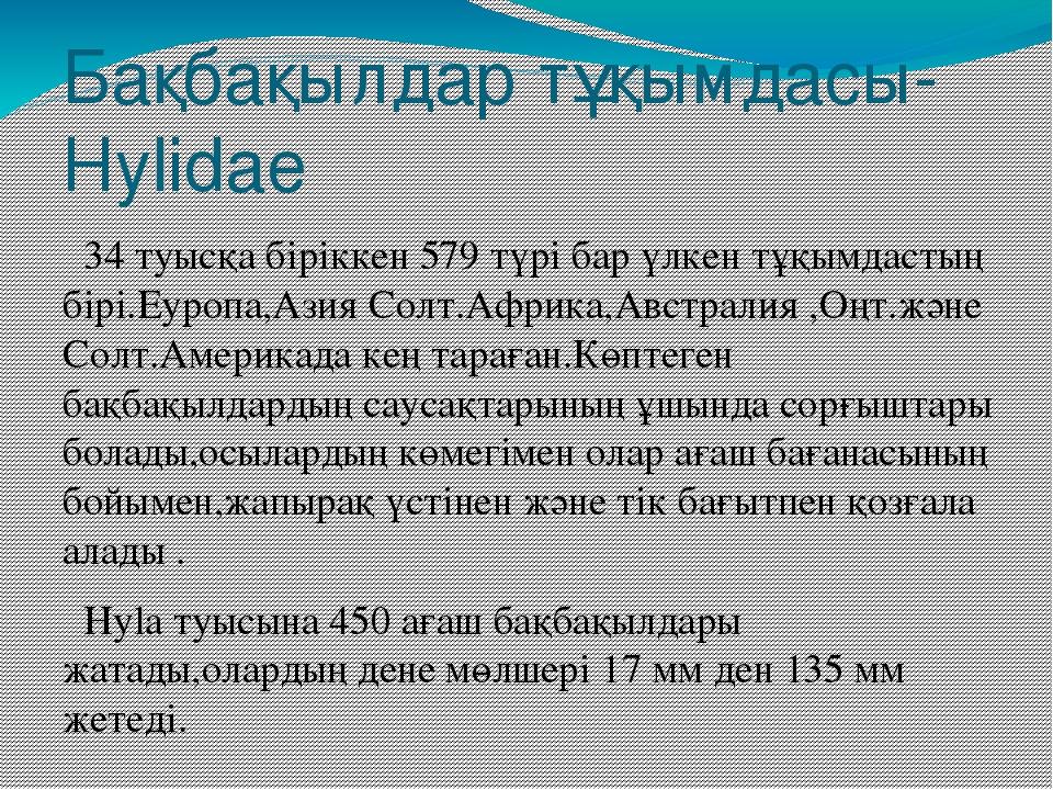 Бақбақылдар тұқымдасы-Hylidae 34 туысқа біріккен 579 түрі бар үлкен тұқымдаст...
