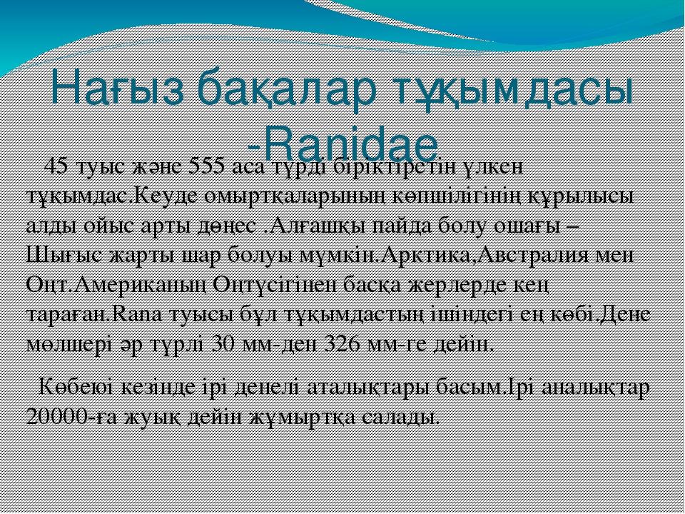 Нағыз бақалар тұқымдасы -Ranidae 45 туыс және 555 аса түрді біріктіретін үлке...