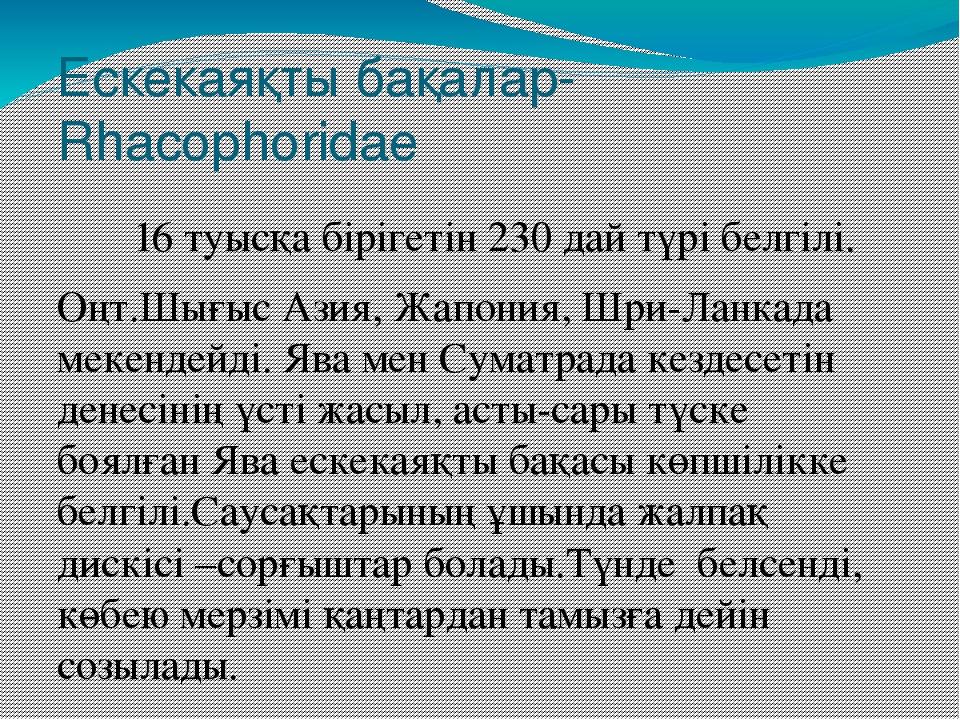 Ескекаяқты бақалар- Rhacophoridae 16 туысқа бірігетін 230 дай түрі белгілі. О...
