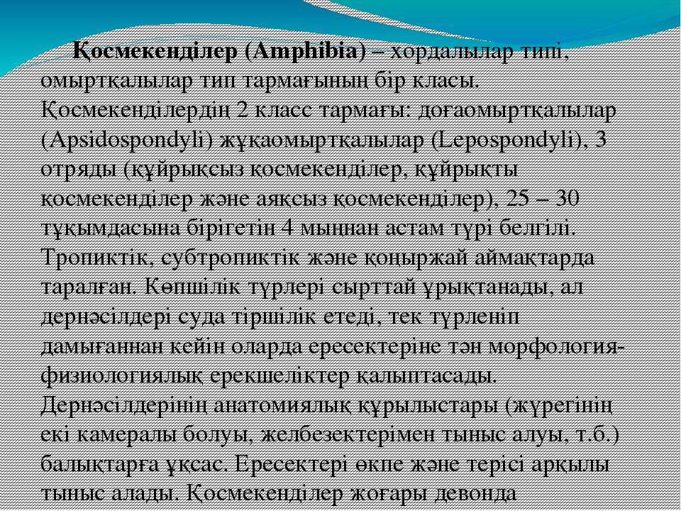 Қосмекенділер (Amphіbіa) – хордалылар типі, омыртқалылар тип тармағының бір...