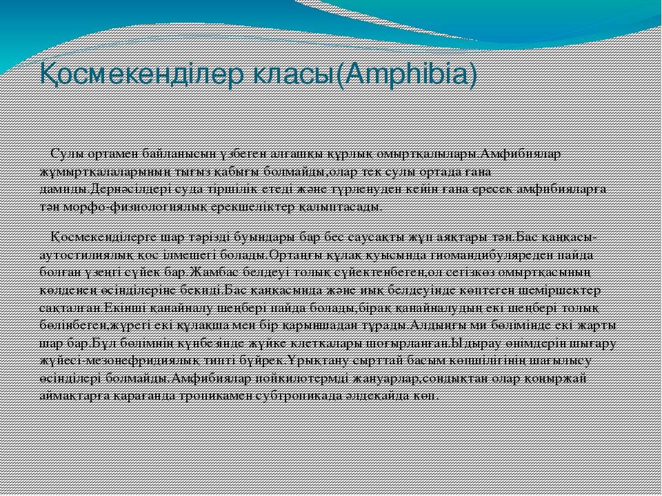 Қосмекенділер класы(Amphibia) Сулы ортамен байланысын үзбеген алғашқы құрлық...