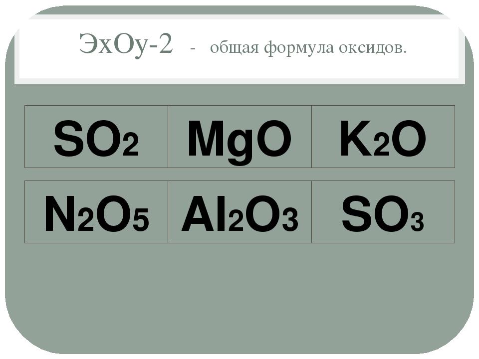 ЭхОу-2 - общая формула оксидов. SO2 N2O5 MgO Al2O3 K2O SO3