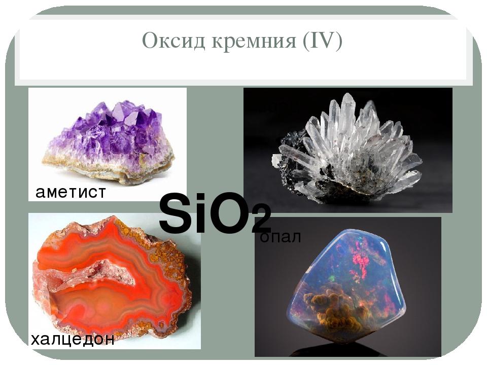 Оксид кремния (IV) кварц опал халцедон аметист SiO2