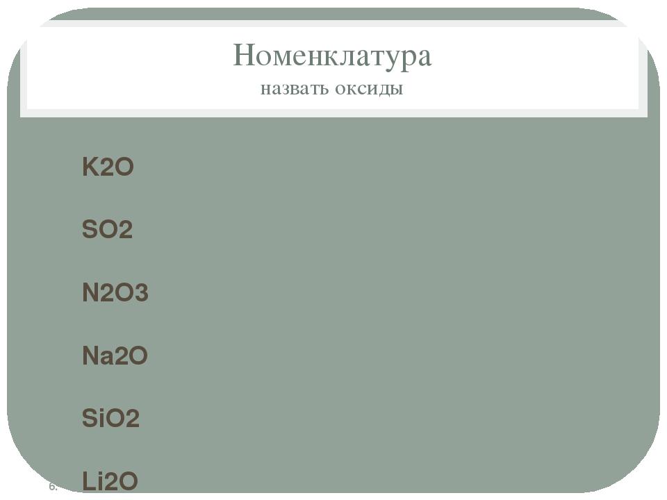 Номенклатура назвать оксиды K2O SO2 N2O3 Na2O SiO2 Li2O CO2 H2O Cl2O5 Al2O3 F...