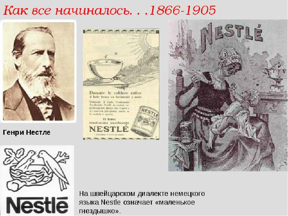history of nestle Nestlé history - more than 150 years of 'good food, good life.