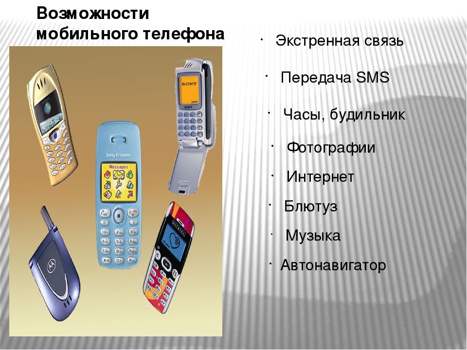 владимире мобильный телефон вред и польза картинки собственной
