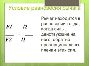 Условие равновесия рычага Рычаг находится в равновесии тогда, когда силы, дей