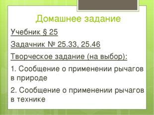 Домашнее задание Учебник § 25 Задачник № 25.33, 25.46 Творческое задание (на