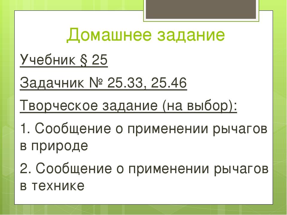 Домашнее задание Учебник § 25 Задачник № 25.33, 25.46 Творческое задание (на...