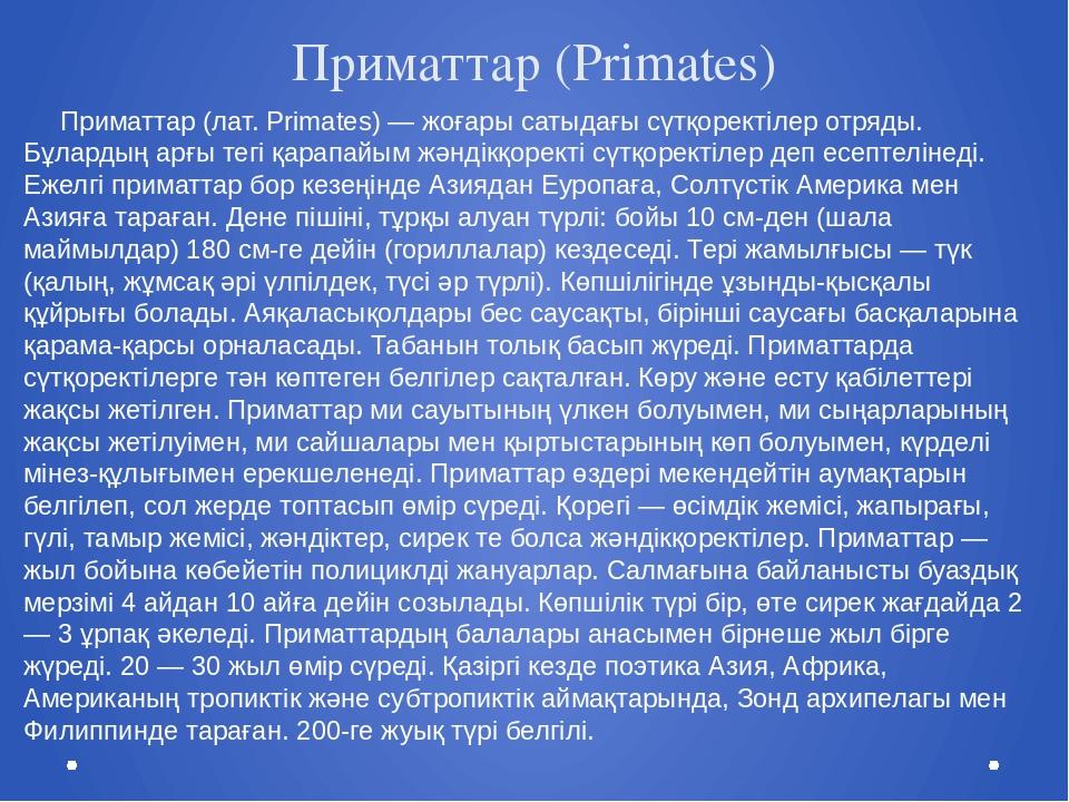 Приматтар (Prіmates) Приматтар (лат. Prіmates) — жоғары сатыдағы сүтқоректіле...