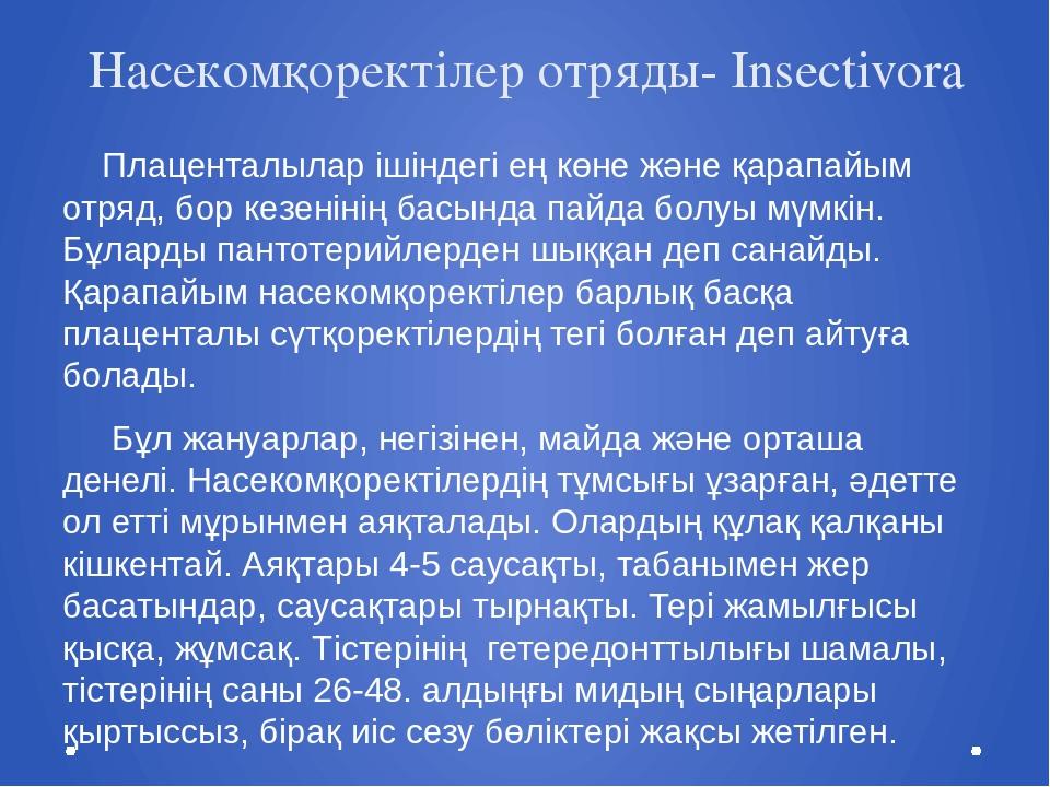 Насекомқоректілер отряды- Insectivora Плаценталылар ішіндегі ең көне және қар...