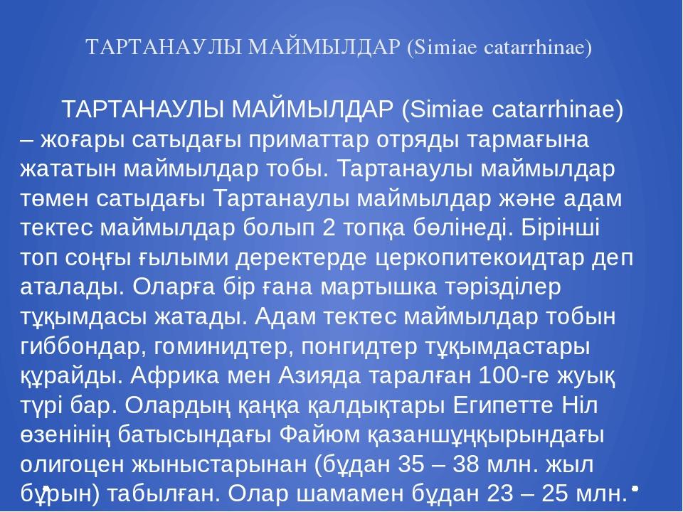ТАРТАНАУЛЫ МАЙМЫЛДАР (Sіmіae catarrhіnae) ТАРТАНАУЛЫ МАЙМЫЛДАР (Sіmіae catarr...