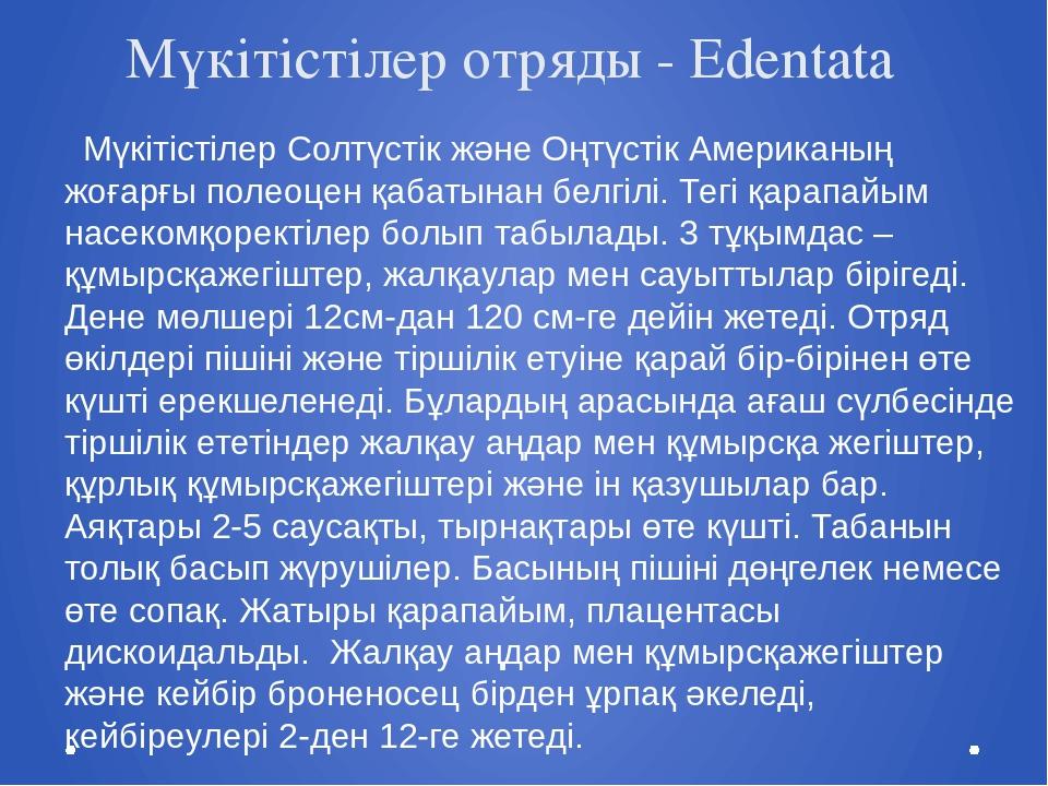 Мүкітістілер отряды - Edentata Мүкітістілер Солтүстік және Оңтүстік Американы...