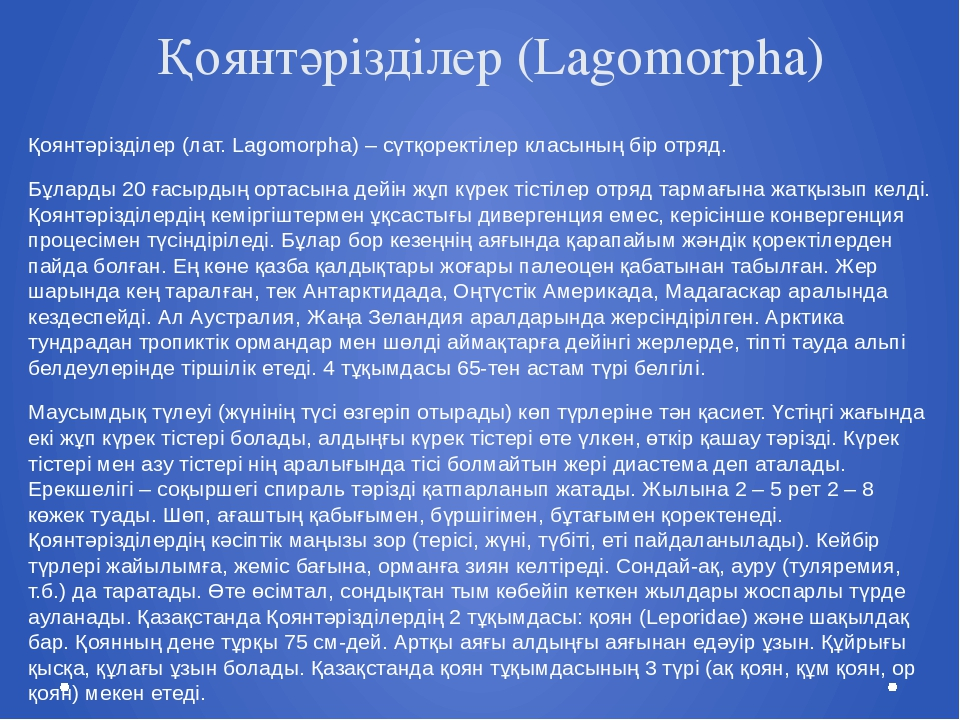 Қоянтәрізділер (Lagomorpha) Қоянтәрізділер (лат. Lagomorpha) – сүтқоректілер...
