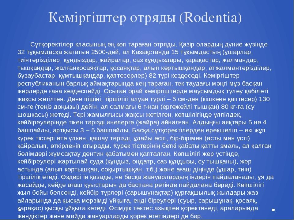 Кеміргіштер отряды (Rodentia) Сүтқоректілер класының ең көп тараған отряды. Қ...