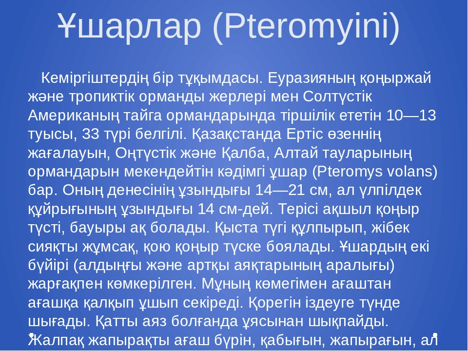 Ұшарлар (Pteromyini) Кеміргіштердің бір тұқымдасы. Еуразияның қоңыржай және т...
