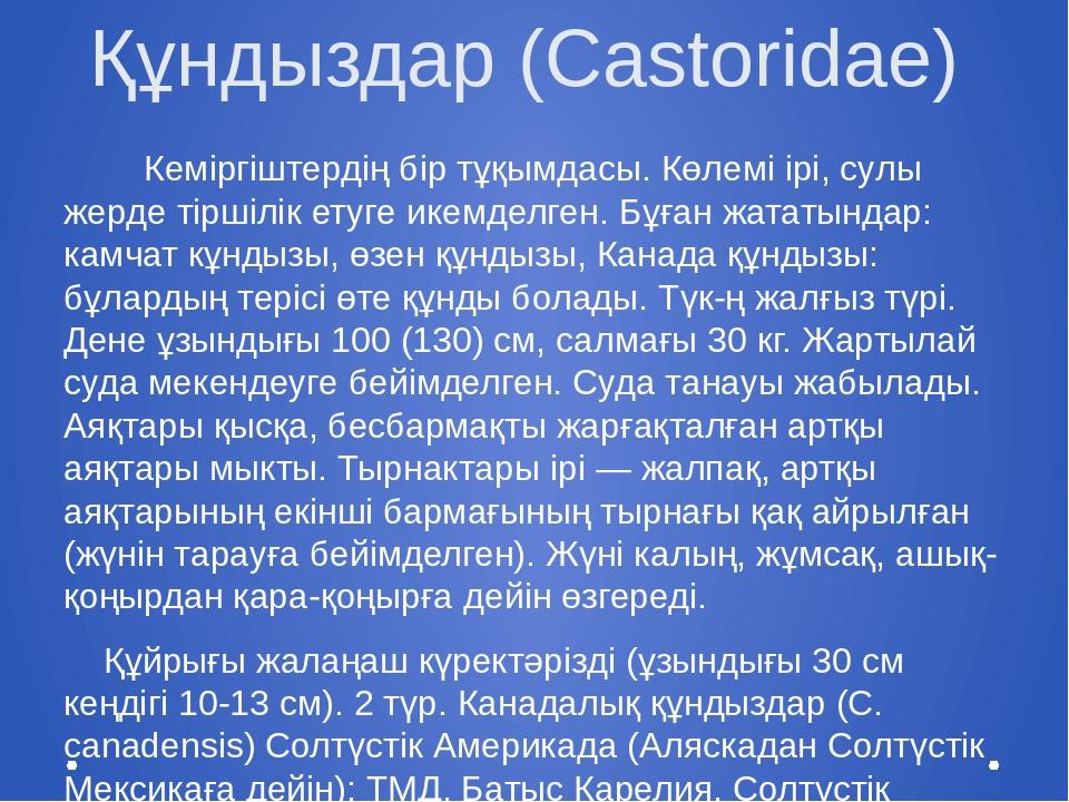 Құндыздар (Castoridae) Кеміргіштердің бір тұқымдасы. Көлемі ірі, сулы жерде т...