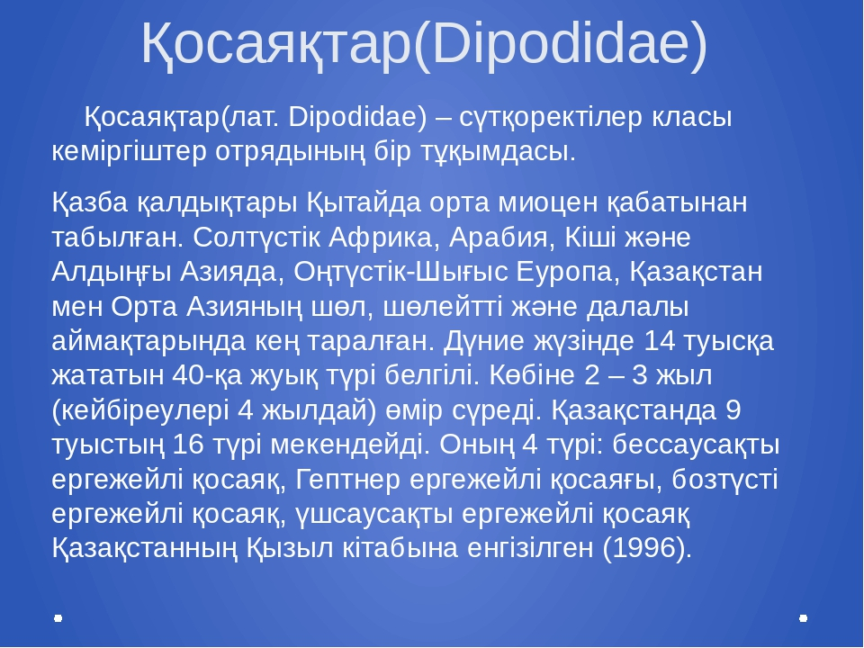 Қосаяқтар(Dipodidae) Қосаяқтар(лат. Dipodidae) – сүтқоректілер класы кеміргіш...