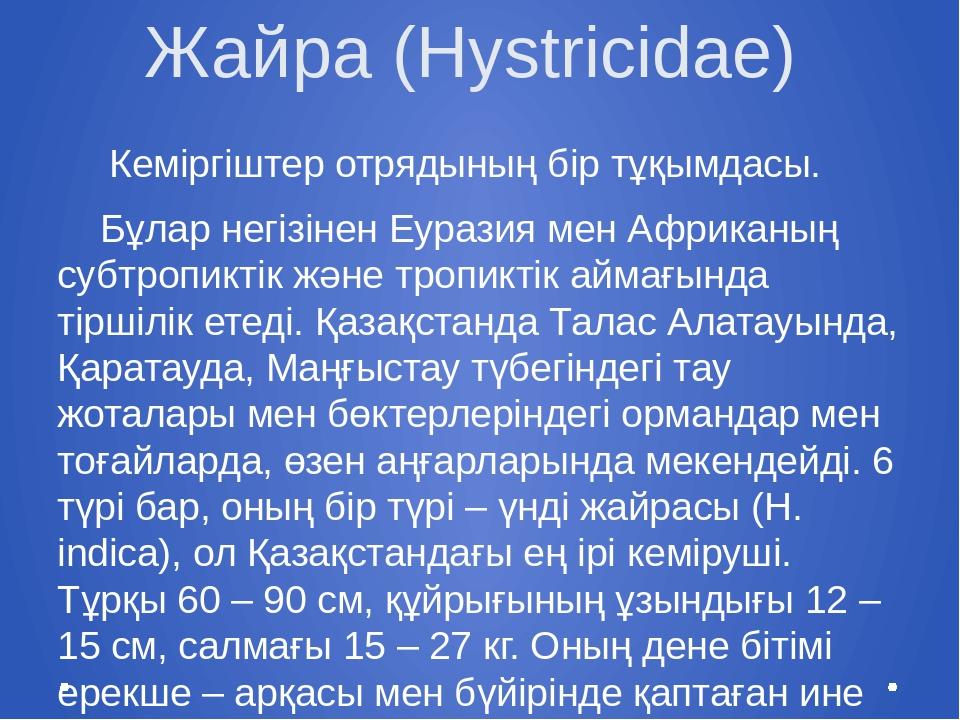 Жайра (Hystrіcіdae) Кеміргіштер отрядының бір тұқымдасы. Бұлар негізінен Еура...