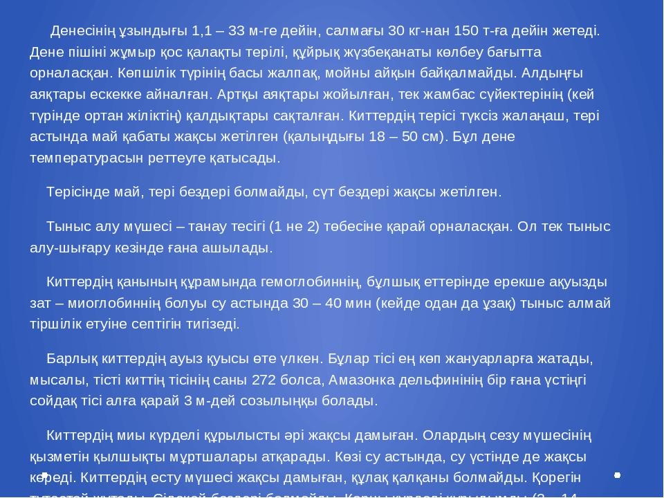 Денесінің ұзындығы 1,1 – 33 м-ге дейін, салмағы 30 кг-нан 150 т-ға дейін жет...