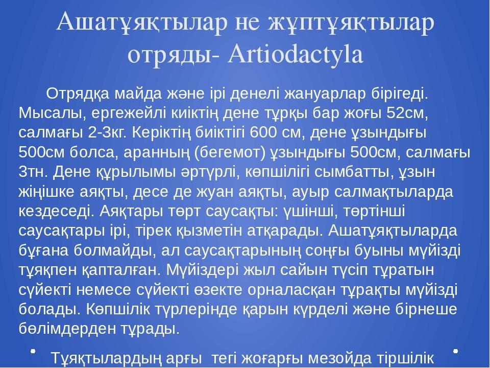 Ашатұяқтылар не жұптұяқтылар отряды- Artiodactyla Отрядқа майда және ірі дене...